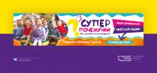 """Обложка для группы в VK  """"СуперПочемучки"""""""