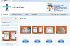 Наполнение портала zakupka.com товарами и услугами