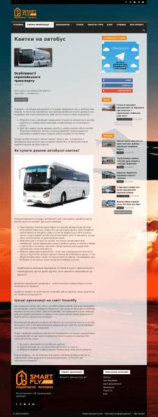 Квитки на автобус-категория (украинский язык)