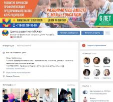 Таргетированая реклама для Центр развития «MAXat»