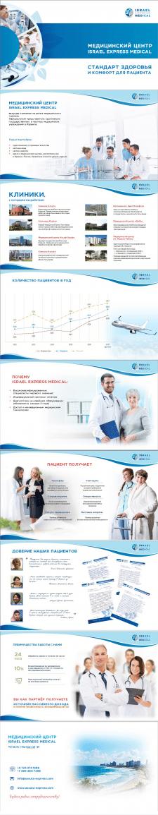 Презентация  медицинского центра