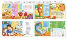 Детская книжка 2