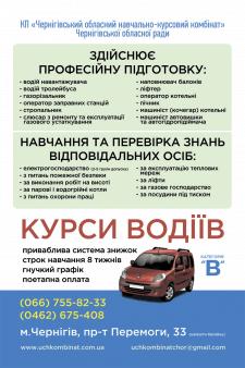Рекламный плакат учкомбината