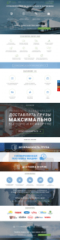 AT Group. Логистика. Landing Page.