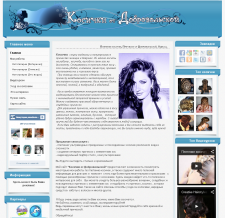 Сайт о косичках
