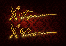 Логотип ТМ Персона, по мотиву персональной подписи