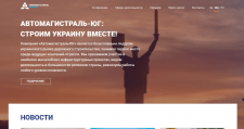 Сайт для компании дорожного строительства