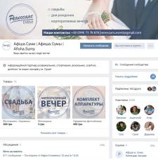 """Оформление соц.сети Вконтакте """"Ренессанс-event"""""""
