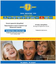 Розробка Веб-сайту для Юридичної компанії