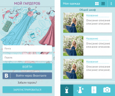 Мой гардероб APP for Android