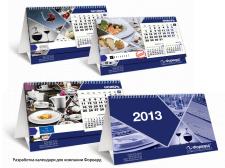 Календарь Forward