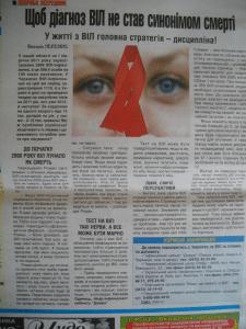 Материал Здоровье (ВИЧ)