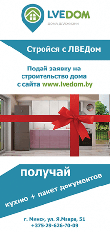 Флаер для lvedon