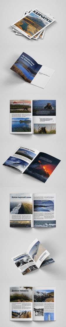 Многостраничная брошура для агентства Dream Trips