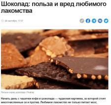 Шоколад: польза и вред любимого лакомства
