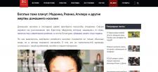 Мадонна, Рианна и другие жертвы домашнего насилия
