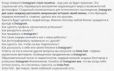 Рекламный текст для фестиваля Instagram