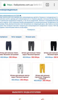 Наполнение товарами магазина детской одежды
