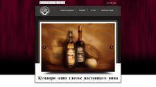 Shirak Wine