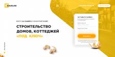 Sokolbuild | Сайт строительной компании