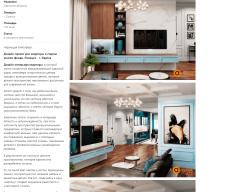 Тексты для студии дизайна интерьера