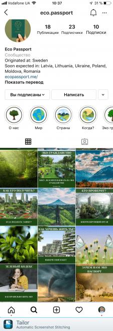 Продвижение проекта Ecopassport