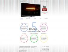 "Дизайн сайта видеостудии ""Кинодар"""