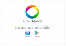 Презентация сервиса AdvertMobile