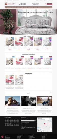 Кошкин дом - небольшой магазин постельного белья