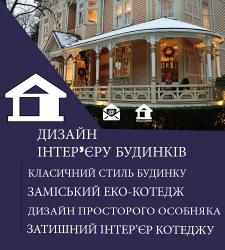 Ітерєр будинку
