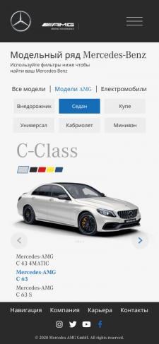 Mercedes-Benz  | концепт поиска авто