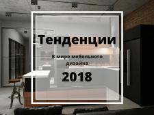 Тенденции в мире мебельного дизайна 2018
