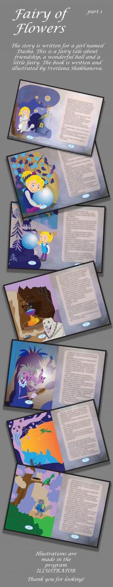 Иллюстрации к детской сказке