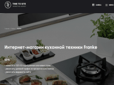 Интернет-магазин кухонной техники Franke