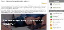 Отказ и возврат страховки по кредиту (Россия)