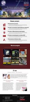 Дизайн сайта рекламной компании
