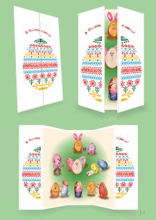 otkritka Easter
