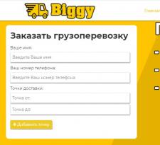 Biggy - грузоперевозки