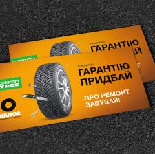 Листовка для Nokian Tyres