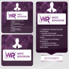 """Аватары """"White Reputation"""" для социальных сетей"""