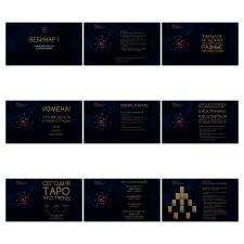 Дизайн и верстка презентации для школы Таро