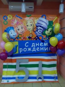 Фотобанер для детского дня рождения