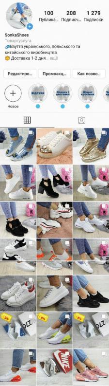 SMM продвижение проекта по продаже обуви