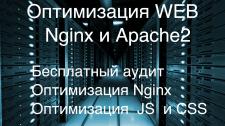 Оптимизация  Apache