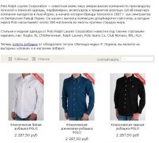 Заполнение каталог одежды (рубашки)