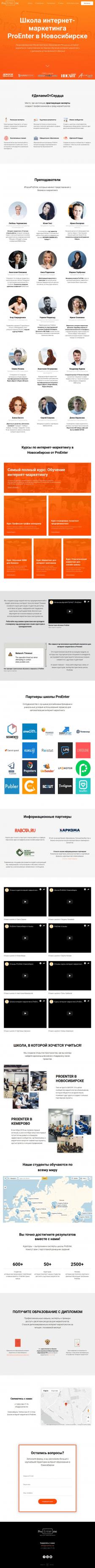 Школа интернет-маркетинга