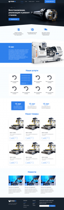 Веб-сайт для производственной ниши