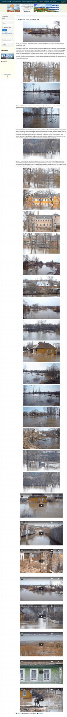 С вяземских улиц уходит вода