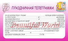 Дизайн праздничной телеграммы
