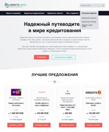 Сайт о кредитовании: офферы, фильтры, калькуляторы